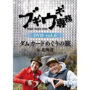 ブギウギ専務DVD vol.6 ダムカードめぐりの旅in北海道 バラエティ 発売日:2017年7月5...