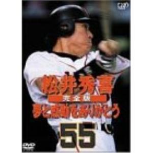 DVD/スポーツ/松井秀喜2002|surpriseweb
