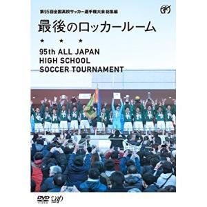 DVD/スポーツ/第95回 全国高校サッカー選手...の商品画像