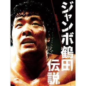DVD/スポーツ/ジャンボ鶴田伝説 DVD-BOX|surpriseweb