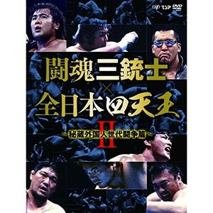 DVD/スポーツ/闘魂三銃士×全日本四天王II〜秘蔵外国人世代闘争篇〜 DVD-BOX|surpriseweb