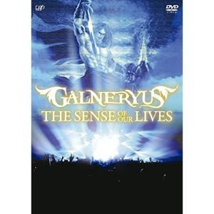 THE SENSE OF OUR LIVES (本編ディスク+特典ディスク) GALNERYUS (...