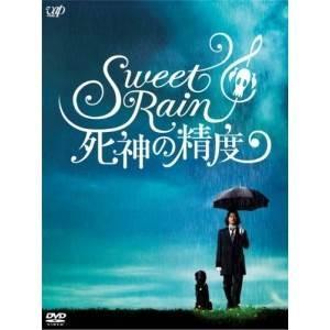 DVD/邦画/Sweet Rain 死神の精度 コレクターズ・エディション (本編ディスク+特典ディ...