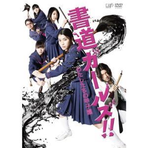 DVD/邦画/書道ガールズ!!わたしたちの甲子園