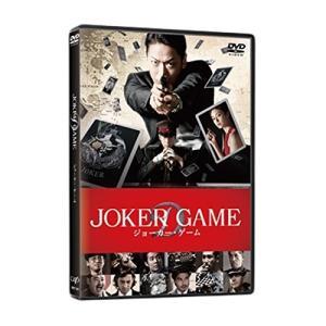 DVD/邦画/ジョーカー・ゲーム (通常版)