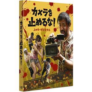 DVD/邦画/カメラを止めるな!