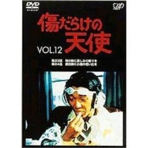 DVD/国内TVドラマ/傷だらけの天使 Vol.12 surpriseweb