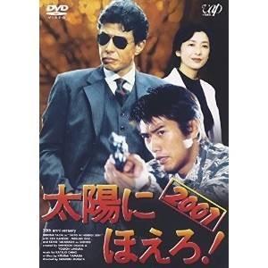 ■タイトル:太陽にほえろ!2001 ■アーティスト:国内TVドラマ (舘ひろし、金子賢、大路恵美、宮...