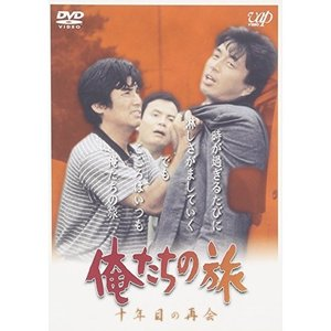 DVD/国内TVドラマ/俺たちの旅 十年目の再会