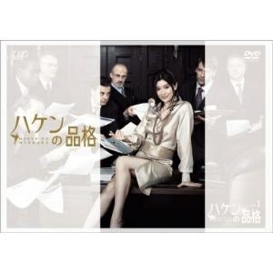 ■タイトル:ハケンの品格 DVD-BOX ■アーティスト:国内TVドラマ (篠原涼子、加藤あい、小泉...