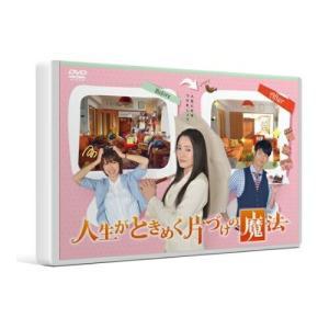 DVD/国内TVドラマ/人生がときめく片づけの魔法 surpriseweb