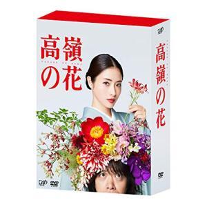 DVD/国内TVドラマ/高嶺の花 DVD-BOX (本編ディスク5枚+特典ディスク1枚)