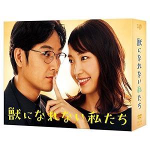 DVD/国内TVドラマ/獣になれない私たち DVD-BOX (本編ディスク5枚+特典ディスク1枚)