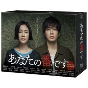 【取寄商品】DVD/国内TVドラマ/あなたの番です DVD-BOX (本編ディスク8枚+特典ディスク...