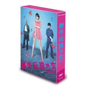 DVD/国内TVドラマ/都市伝説の女 Part2 DVD-BOX