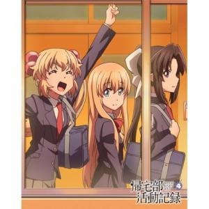 ■タイトル:帰宅部活動記録 Vol.4 (DVD+CD) ■アーティスト:TVアニメ (くろは、木戸...