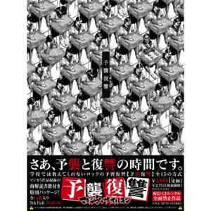 CD/マキシマム ザ ホルモン/予襲復讐 (解説付)