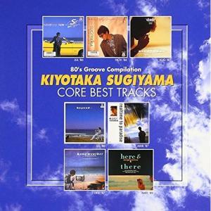 CD/杉山清貴/杉山清貴 コア・ベスト・トラックスの画像