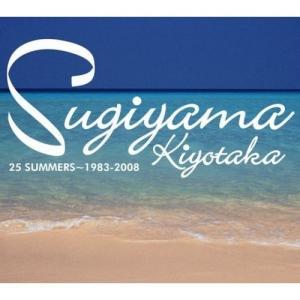 CD/杉山清貴/25 SUMMERS〜1983-2008