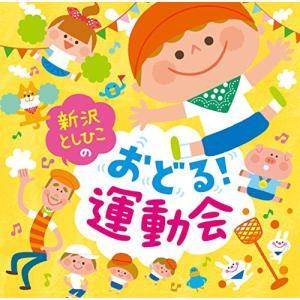 CD/新沢としひこ/新沢としひこのおどる!運動会