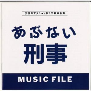 CD/オリジナル・サウンドトラック/あぶない刑事 ミュージックファイル|surpriseweb