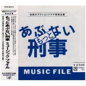 CD/オリジナル・サウンドトラック/もっとあぶない刑事 MUSIC FILE|surpriseweb