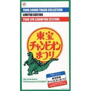CD/オムニバス/東宝映画サントラコレクション ...の商品画像