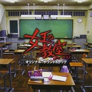 女王の教室 o.s.t 池頼広 発売日:2005年9月15日 種別:CD