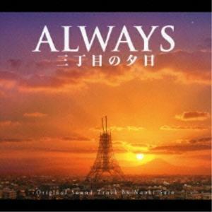 ALWAYS 三丁目の夕日 O.S.T オリジナル・サウンドトラック 発売日:2005年10月21日...