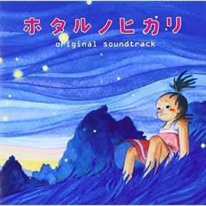 ■タイトル:ホタルノヒカリ オリジナル・サウンドトラック ■アーティスト:菅野祐悟 (カンノユウゴ ...
