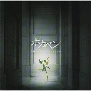 CD/金子隆博/ホカベン オリジナル・サウンドトラック
