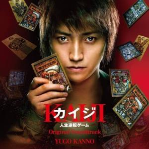 CD/菅野祐悟/カイジ 人生逆転ゲーム オリジナル・サウンドトラック