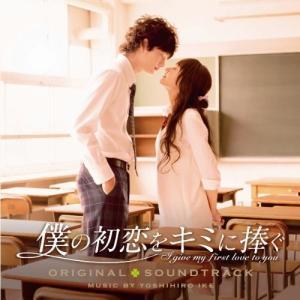 ■タイトル:僕の初恋をキミに捧ぐ オリジナル・サウンドトラック ■アーティスト:池頼広 (イケヨシヒ...