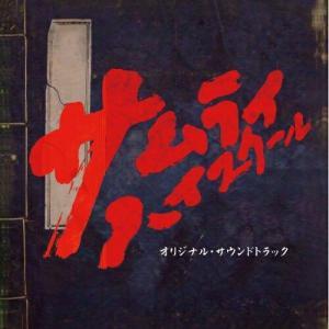 ■タイトル:サムライ・ハイスクール オリジナル・サウンドトラック ■アーティスト:菅野祐悟 (カンノ...