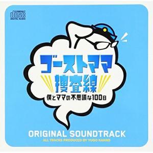 ■タイトル:ゴーストママ捜査線 僕とママの不思議な100日 オリジナル・サウンドトラック ■アーティ...