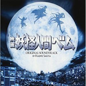CD/サキタハヂメ/映画 妖怪人間ベム オリジナル・サウンドトラック