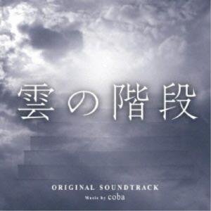 ■タイトル:雲の階段 オリジナル・サウンドトラック ■アーティスト:coba (コバ こば) ■発売...