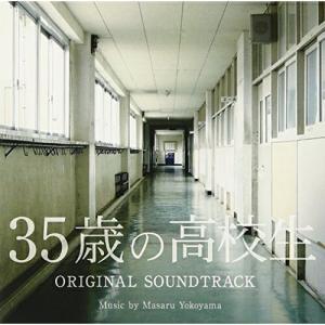 ■タイトル:35歳の高校生 オリジナル・サウンドトラック ■アーティスト:横山克 (ヨコヤママサル ...