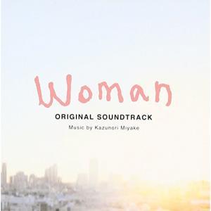 ■タイトル:Woman オリジナル・サウンドトラック ■アーティスト:三宅一徳 (ミヤケカズノリ み...