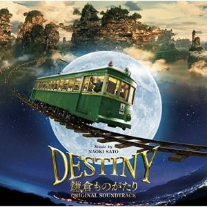 CD/佐藤直紀/映画 DESTINY 鎌倉ものがたり オリジナル・サウンドトラック