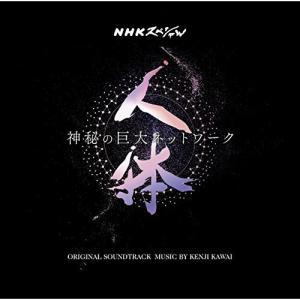 CD/川井憲次/NHKスペシャル 人体 神秘の巨大ネットワーク オリジナル・サウンドトラック|surpriseweb