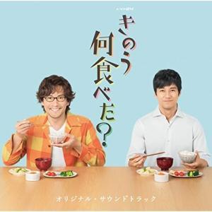 ★CD/澤田かおり/ドラマ24 きのう何食べた? オリジナル・サウンドトラック