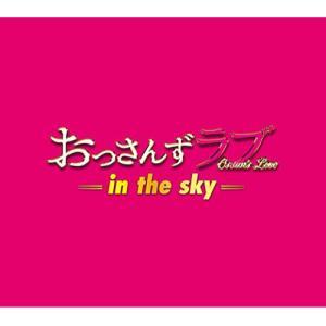 CD/河野伸/土曜ナイトドラマ おっさんずラブ -in the sky- オリジナル・サウンドトラッ...