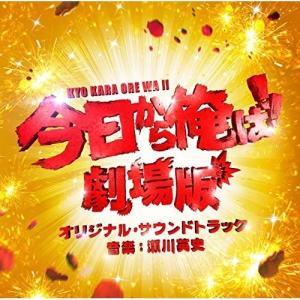 CD/瀬川英史/今日から俺は!!劇場版 オリジナル・サウンドトラック