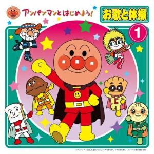 CD/キッズ/アンパンマンとはじめよう! お歌と体操 1 (CD+DVD)