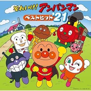 CD/アニメ/それいけ!アンパンマン ベストヒット'21|サプライズweb