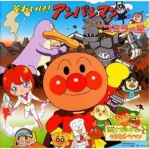 CD/アニメ/それいけ!アンパンマン ゴミラの星