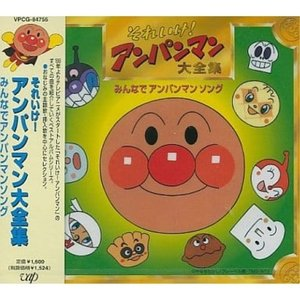 CD/アニメ/それいけ!アンパンマン大全集 みんなでアンパンマンソング