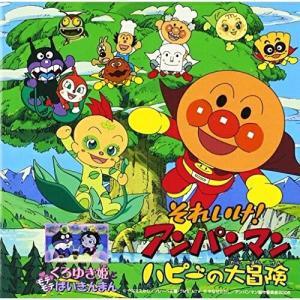 CD/アニメ/それいけ!アンパンマン ハピーの大冒険