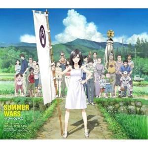 サマーウォーズ -オリジナル・サウンドトラック- 松本晃彦 発売日:2009年7月29日 種別:CD